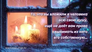 Психология: Цитаты о душе / Константин Довлатов