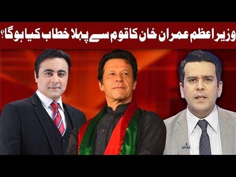 PM Imran Khan Speech Special Transmission with Mansoor Ali Khan | 19 August 2018 | Express News