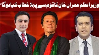 PM Imran Khan Speech Special Transmission with Mansoor Ali Khan | 19 August 2018 | Express News