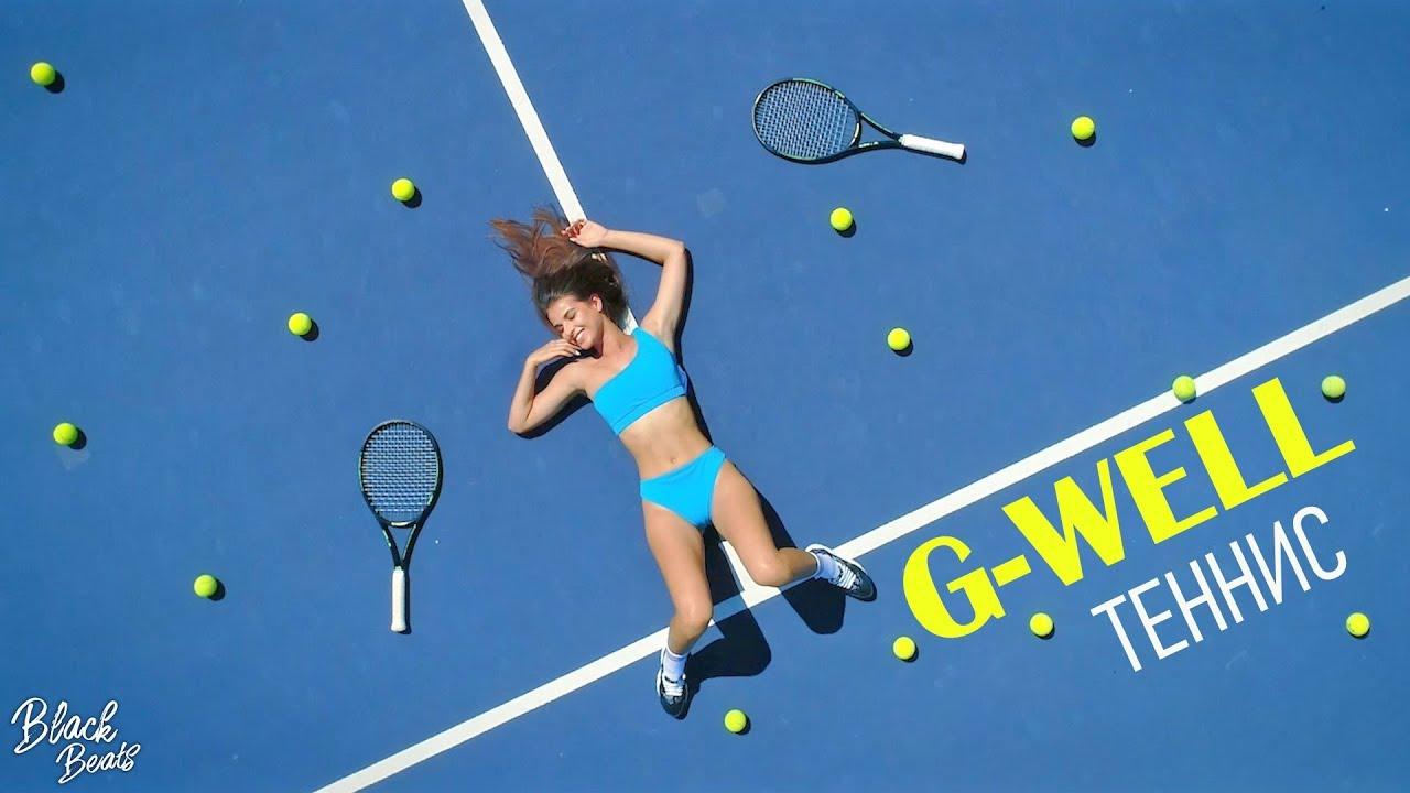 G-Well — Теннис