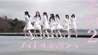 ~何度も踊ったYOU~【「YOU」MVメイキングその2】アイドルネッサンス