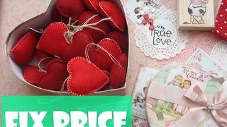 Fix price! День влюблённых! Офелия