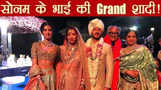 Sonam Kapoor's cousin Mohit Marwah gets MARRIED  to Antra Motiwala ! | FilmiBeat