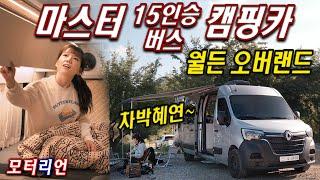[모터리언] [차박혜연] 르노 마스터 (15인승 버스) 캠핑카 - 월든 오버랜드 시승기 Renault Master Bus Camping Car