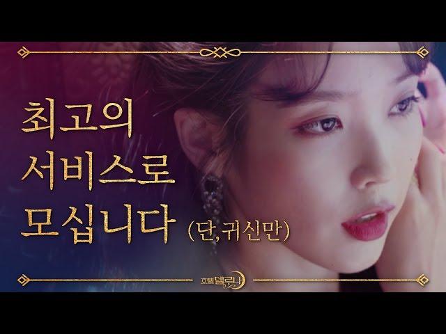 Khách sạn sắp khai trương của Yeo Jin Goo và IU chỉ phục vụ… ma!