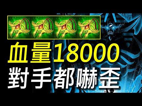 血量18000「四長生」對手都嚇歪!玩壞新裝備永遠打不死!每秒回血高達 800傳說的極限!