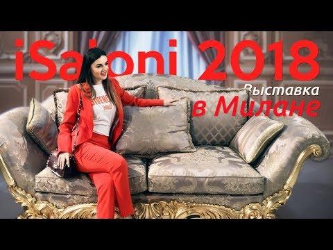 Видео 15 Выставка iSaloni 2018 Милан