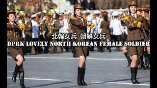 北韓女兵 朝鮮女兵 DPRK Lovely North Korean female soldier