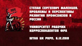 С.С.Маленцов о проблемах и перспективах развития профсоюзов в России