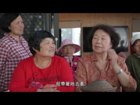 105年度太保市社區營造計畫-田尾社區微電影-用心看田尾