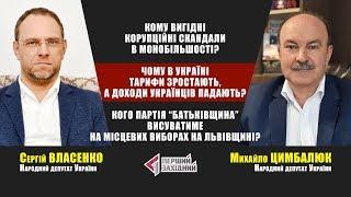 Михайло Цимбалюк та Сергій Власенко про те, кому вигідні корупційні скандали в монобільшості?