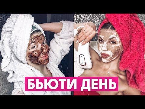 Бьюти день | Мои маски для лица, волос, тела и фотоэпиляция