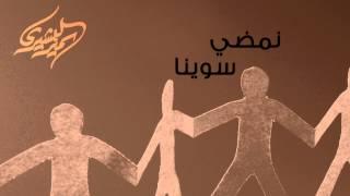 اغاني حصرية نشيد | نمضي سوينا - سمير البشيري تحميل MP3
