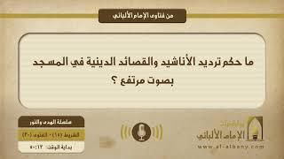 ما حكم إنشاد القصائد الدينية داخل المسجد في الأفراح والمناسبات الدينية بصوت مرتفع ؟