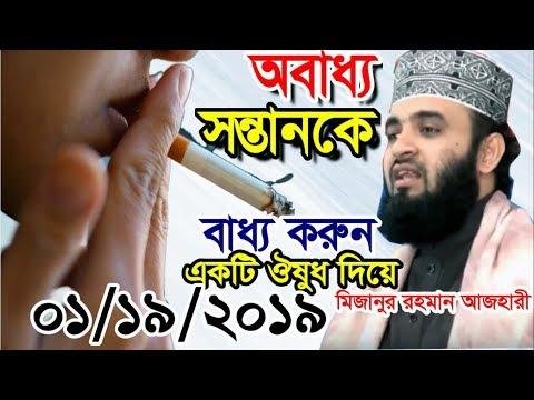 অবাধ্য সন্তান বাধ্য করুন একটি ঔষধ দিয়ে । মিজানুর রহমান আজহারী । bangla waz mizanur rahman azhari