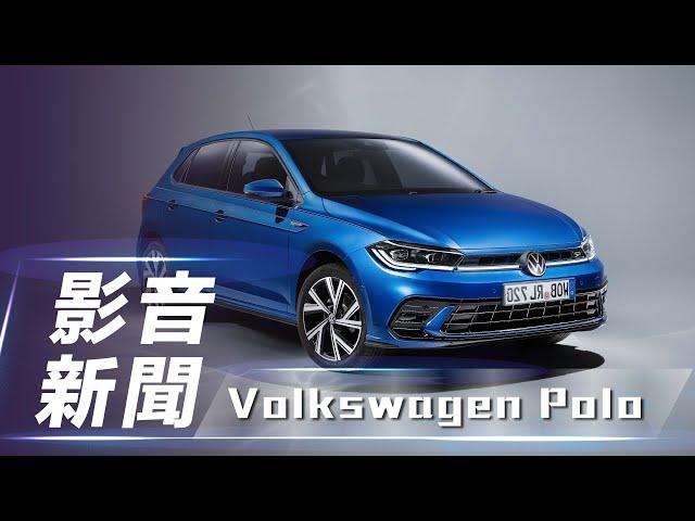 【影音新聞】 Volkswagen Polo 科技配備再強化 第六代小改款正式登場!【7Car小七車觀點】