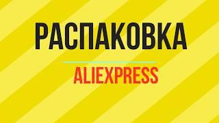 Распаковка AliExpress.Тестирование.