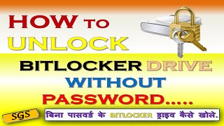 How to unlock bitlocker drive without password in hindi tutorials | SGS EDUCATION