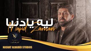 Magid Zaman - Leh Ya Dunya   2021   ماجد زمان - ليه يا دنيا تحميل MP3
