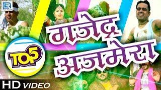 Gajendra Ajmera Song - TOP 5   40 Min का DJ धमाल   Rajasthani DJ Songs   Nonstop Videos