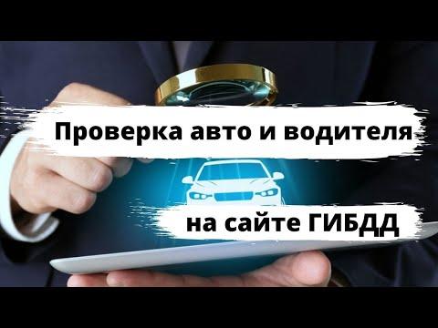 Проверка авто и водителя на сайте ГИБДД