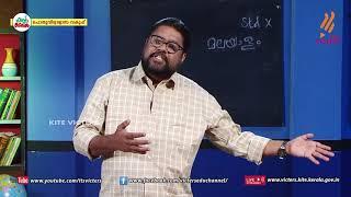 Standard 10   Malayalam   Class – 05
