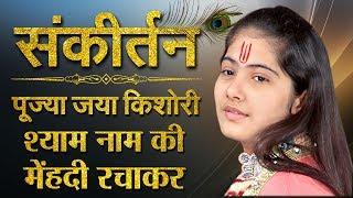Shyam Naam Ki Mehendi Rachakar Jaya Kishori Ji