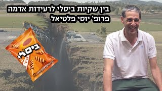 Watch Yossi explain about one of our research topics