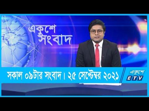 09 AM News    সকাল ০৯টার সংবাদ    25 September 2021    ETV News