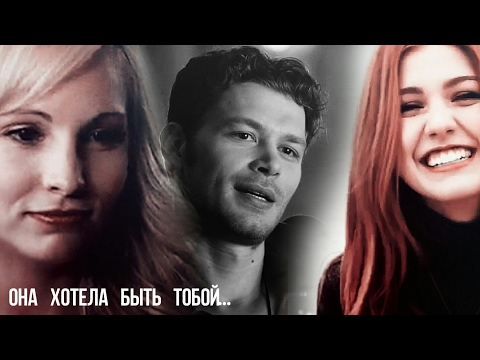 ×Klaus & Clary & Caroline || она хотела быть тобой ...[для Дарья Головина]