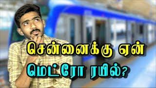சென்னைக்கு ஏன் மெட்ரோ ரயில் ? | Why chennai wants Metro train ? | Hariharan