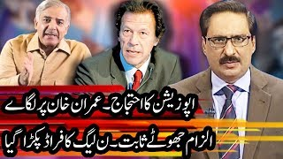 Kal Tak with Javed Chaudhry | 9 August 2018 | Express News