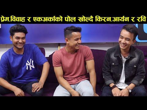 एकसाथ अन्तर्वार्तामा Kiran Gajmer,Rabi Gahatraj र Aryan Tamang!! एकअर्काको प्रेमिकाबारे गरे खुलासा