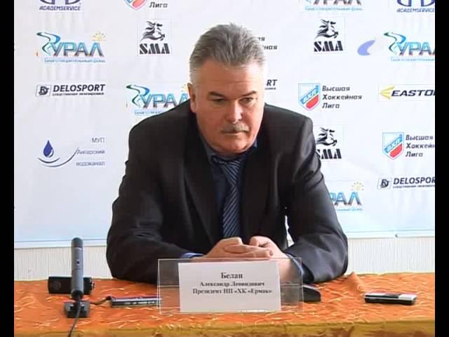 Новый директор «Ермака» провел пресс-конференцию