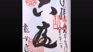 JapaneseTempleSealsGoshuinご朱印-Part4