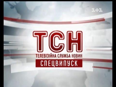 Спецвипуск ТСН.10:00 за 16 липня 2016 року