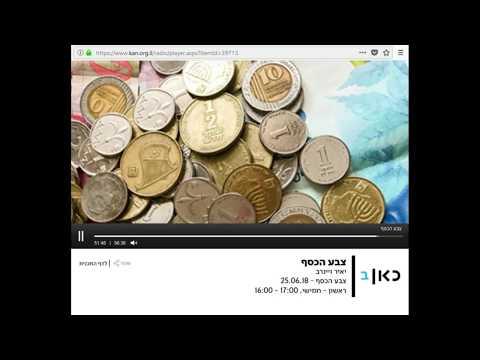 רשת ב' - צבע הכסף - 25 ליוני 2018