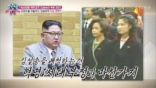 북한의 비선실세 김설송? 김정은도 견제해야하는 그녀의 권력! [모란봉 클럽] 121회 20180102