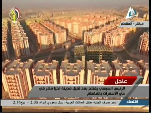 حى الاسمرات بالمقطم مدينة تحيا مصر 2016