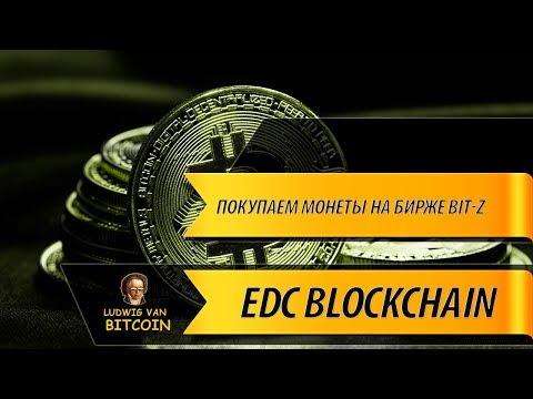Как купить монеты EDC Blockchain на бирже Bit-Z