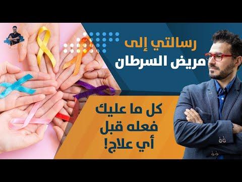 ٧٧- السرطان | رسالتي الي مريض السرطان _ مايجب ان تعرفه قبل بدء العلاج