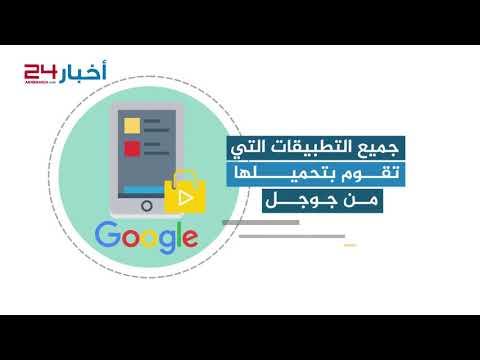 ماذا يعرف جوجل عنك؟