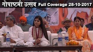 Gopashtami Utsav  28-10-2017  Gau Seva Dham Hospital Devi Chitralekhaji