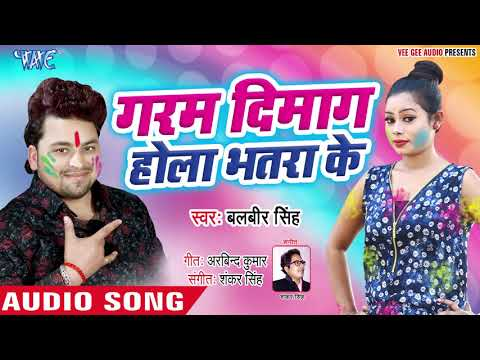 Balbeer Singh का सबसे बड़ा हिट होली गीत - Garam Dimag Hola Bhatara Ke - Bhojpuri Holi Geet