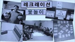 2019년 1박2일 하계야유회 동영상