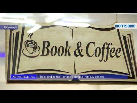"""""""Book and coffee"""" чөлөөт уншлагын танхим нээлээ"""