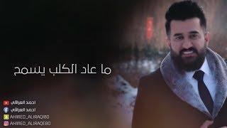 احمد العراقي - ما عاد (حصريا) 2019 Ahmed Aliraqi - ma aead - ( Exclusive Audio ) تحميل MP3