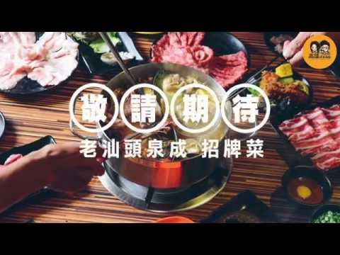老汕頭泉成-招牌菜
