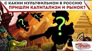 С каким мультфильмом в Россию пришли капитализм и рынок?