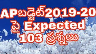 BUDGET 2019-20 AP important questions 2019 20 బడ్జెట్
